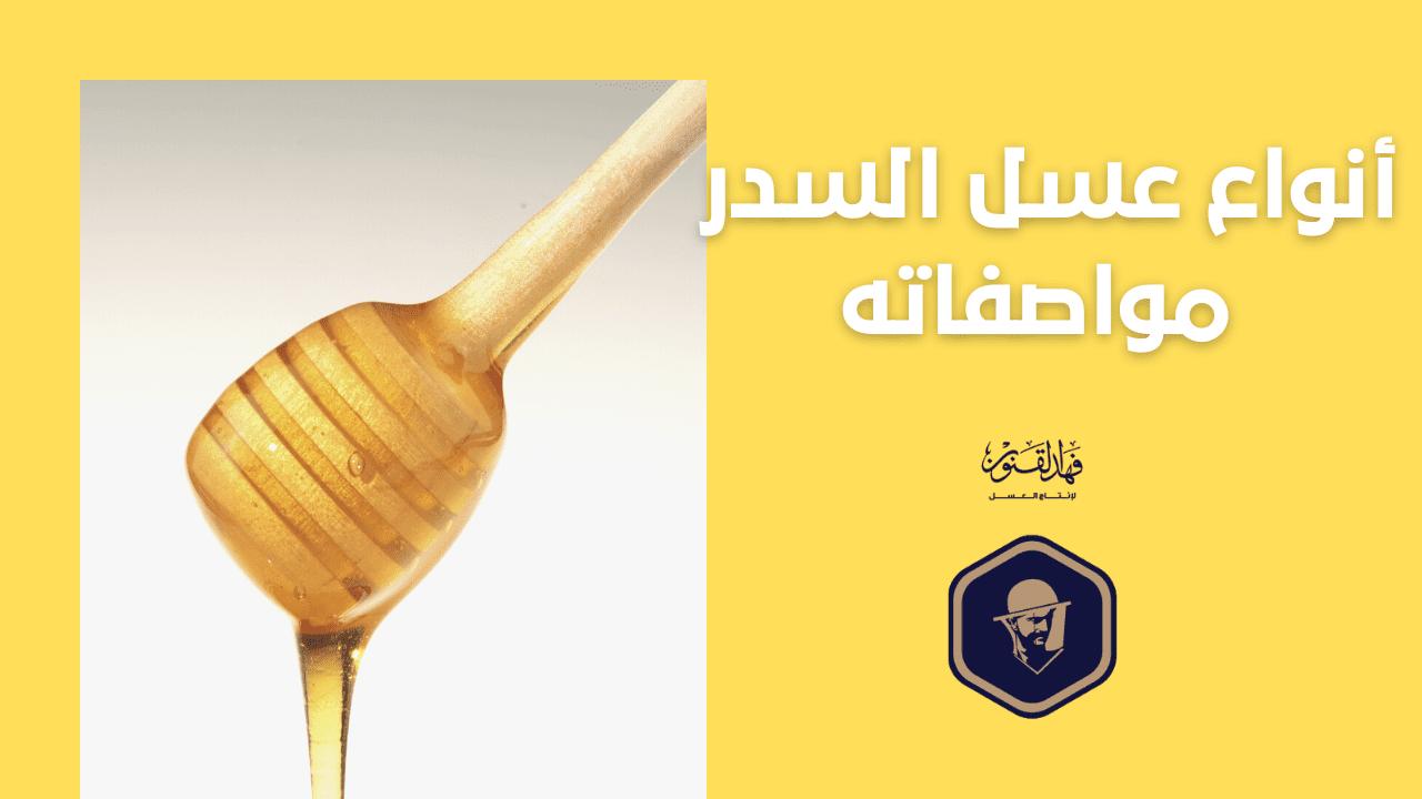 أنواع عسل السدر مواصفاته