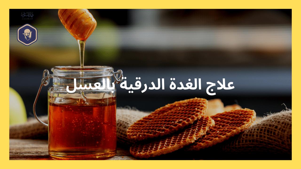 علاج الغدة الدرقية بالعسل