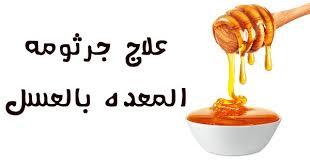 فوائد عسل الطلح للجرثومة