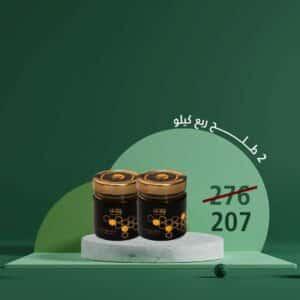 2 طلح ربع كيلو
